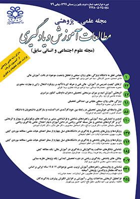 مجله مطالعات آموزش و یادگیری
